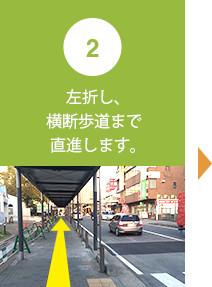 左折し、横断歩道まで直進します。