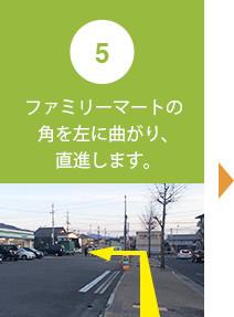ファミリーマートの角を左に曲がり、直進します。