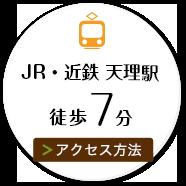 JR・近鉄 天理駅徒歩7分 アクセス方法はこちら